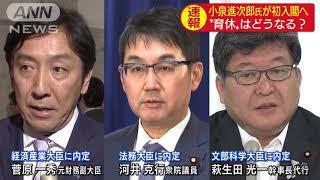 小泉進次郎氏が初入閣へ 安倍総理が意向固める(19/09/10)