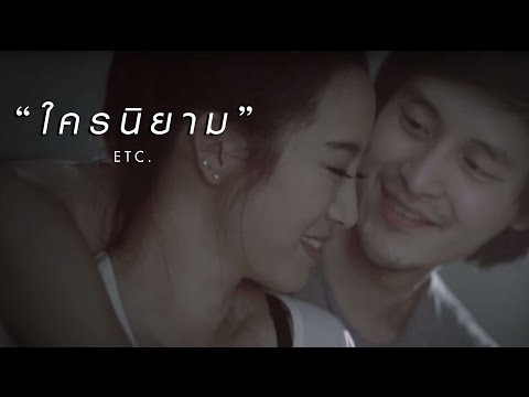 ใครนิยาม MV ETC BAND - PUSH [Official Music Video]