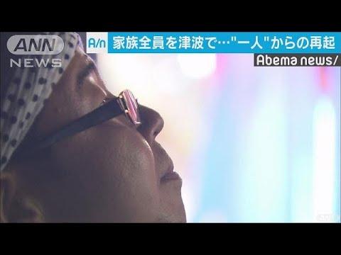 """家族全員を津波で・・・""""一人""""からの再起 1(2019/03/21「Abema news」放送)"""