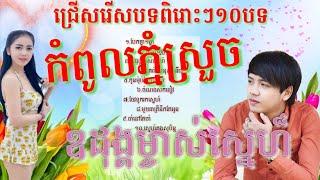 Dong Virak Seth Collection New Song   Dong Virak Seth   Khmer New Song