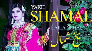 Pashto New Afghani Tappy 2021 Salam De Raghy Ta Ranghli Yakh Shamal Singer Laila Nehal