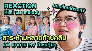 REACTION Kimi wa melody BNK48 เอ๊ะ!คุ้นๆ สาระห้ามพลาดท้ายคลิป l momoat