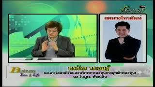 กรภัทร วรเชษฐ์ 14-12-60 On Business Line & Life