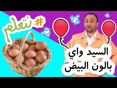 #وقت_الفرح_في_متحف_الأطفال : السيد واي  تحدي البالون والبيضة وضغط الهواء Air Pressure challenge