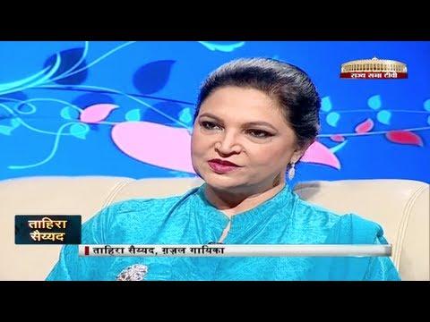 Shakhsiyat with Tahira Syed