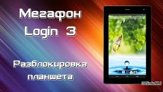 Разблокировка MegaFon Login 3 (MFLogin3T)