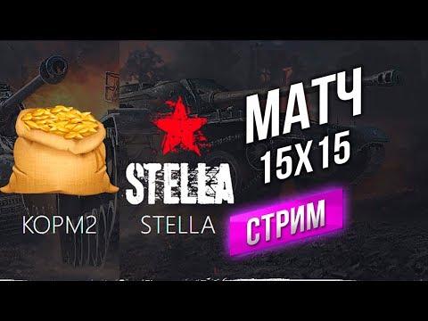Абсолютное Начало. КОРМ2 и STELLA. + ТС команд.  (2K 1440p)