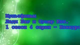 Мультфильм Леди Баг и Супер Кот | 1 сезон 4 серия | Конкурс