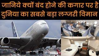 आखिर क्यों बंद हो रहा है World का सबसे बड़ा लग्जरी विमान, जबकि हर यात्री चाहता है बैठना