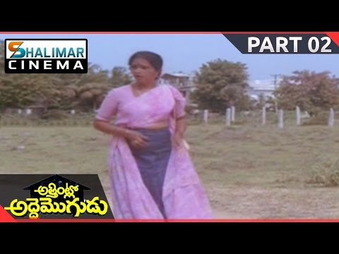 Atta Intlo Adde Mogudu Movie || Part 02/11 || Rajendra Prasad, NIrosha || Shalimarcinema
