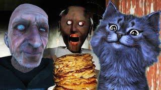БАБУЛЯ УЕХАЛА / ДЕДУЛЯ / GRANDPA Horror Game / GRANNY