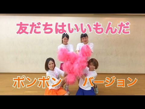「友だちはいいもんだ」スクールメイツ風に踊ってみた!クレイジーケンバンド 横山剣さん歌