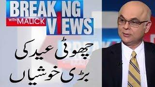 Breaking Views With Malick Special Program on Eid Ul Fitr Day 1 16 June 2018 92NewsHD