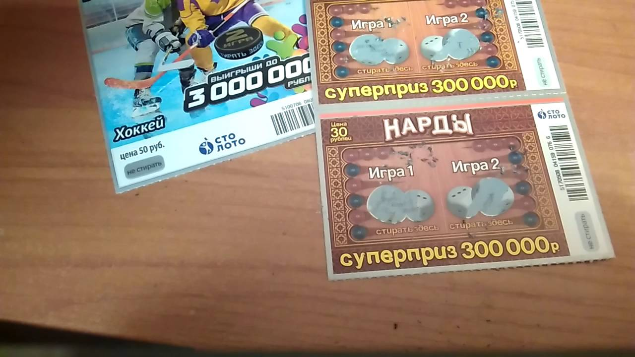 большой выигрыш в моментальную лотерею