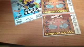 Очень хороший выигрыш в моментальную лотерею