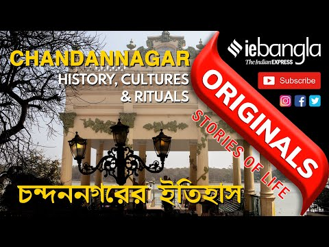 Chandannagar - A small France in India   Neline Mondal   History of Jagadhatri Puja!   Bonjour India