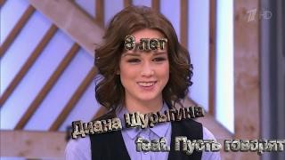 Диана Шурыгина - 8 лет feat. Пусть говорят