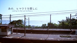 """""""Looking For My Lost Sunflowers"""" is short film made in JAPAN 2014. Mr.Murakami who works as a salesman of a pharmaceutical company is busy working day ..."""