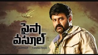 Paisa vasool bgm ringtone in Telugu by Rock Star BGM