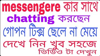 how to messengere chatting গোপন টিক্স thumbnail