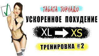 XL XS ТРЕНИРОВКА 2 ПОХУДЕТЬ БЫСТРО ТАБАТА ТОРНАДО ДЛЯ ПОХУДЕНИЯ ФИТНЕС ДОМА FAT BURN