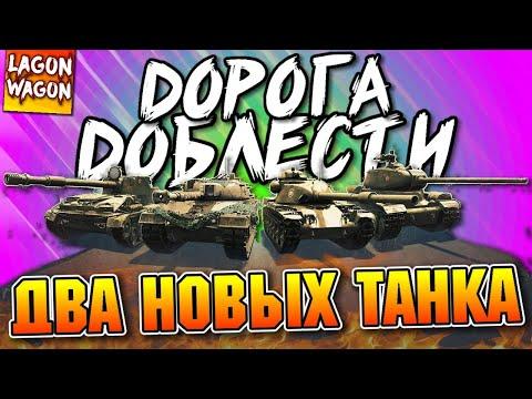 НОВЫЕ Т95Е6 и Kampfpanzer 50t - ДОРОГА ДОБЛЕСТИ! - World Of Tanks Console | WOT XBOX PS4