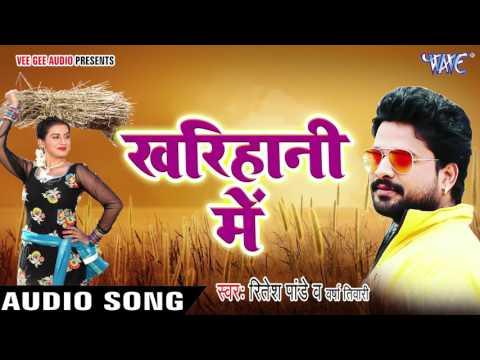 सुपरहिट चईता 2017 - Ritesh Pandey - Kharihani Me - Chait Ke Chikhna - Bhojpuri Chaita Songs