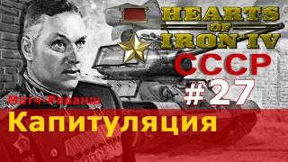 Прохождение Hearts of Iron 4 - СССР № 27 - Капитуляция