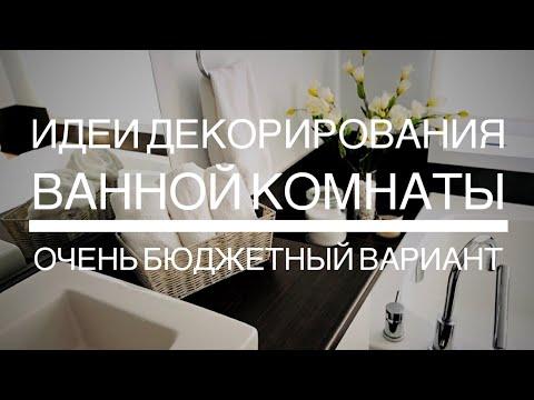 Быстро и дёшево украсить ванную комнату? Икеа    Алиэкспресс    Долларама