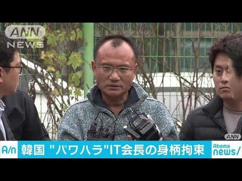 """韓国IT企業会長が部下に""""パワハラ"""" 警察が拘束(18/11/07)"""