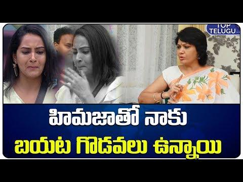 Repeat Actress Hema About Himaja | Bigg Boss Telugu Season 3