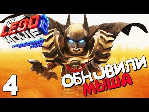 НОВЫЙ БЭТМЕН ИЗ ЛИГИ С! ► Лего Фильм 2 / Lego Movie 2 Videogame Прохождение на русском ► Часть 4