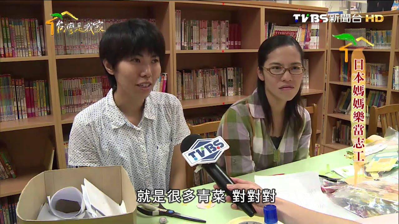 Download 20141122 台灣是我家-日本媽媽樂當志工