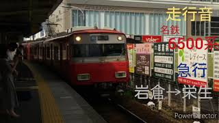 【走行音】名鉄6500系〈急行〉岩倉→栄生(2020.9)