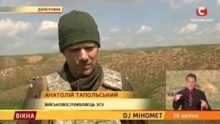 Dj Tapolsky був артистом, а став мінометник Вікна-новини - 29.04.2016