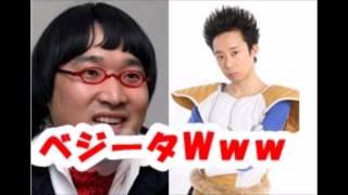 【ムチャ振り】R藤本「ベジータだ!!」山里亮太「そうですね、プルート...