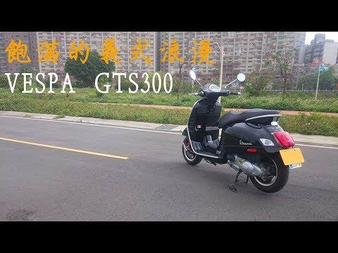 【新車體驗】飽滿的義式浪漫 VESPA GTS 體驗分享
