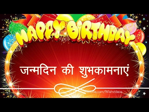 Happy Birthday Wishes English Shayari ~ Hindi birthday wish video with shayari happy birthday wish video