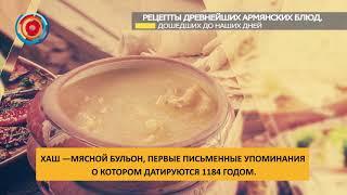 Хаш, лаваш и толма: армяне сохранили тысячелетнюю историю своей кухни thumbnail