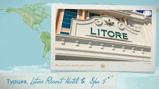 Отзыв об отеле  Litore Resort Hotel & Spa 5* Турция (Аланья).(Ооочень подробный отзыв туристки об отеле в городе Окурджалар (Аланья) Litore Resort Hotel & Spa 5* . Этот отель располож..., 2016-05-28T16:46:40.000Z)