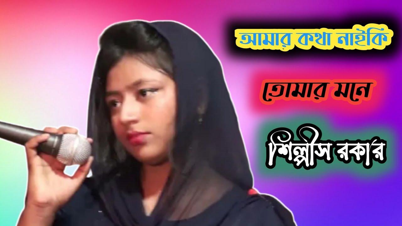 Download কার প্রেমে মজিয়া রইলা রে বন্ধু, Kar preme mojiya ruila re, কন্ঠঃ শিল্পী সরকার