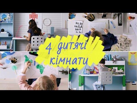 Чотири дитячі кімнати