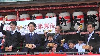 豆まきには、くまモンや二月博多座花形歌舞伎に出演の中村勘九郎さんら...