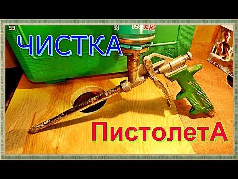 █ ПОДРОБНО. Как очистить пистолет от засохшей монтажной  пены, Ремонт. Polyurethane foam. Pistol
