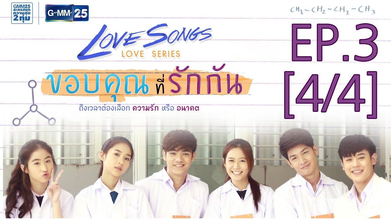 Love Songs Love Series ตอน ขอบคุณที่รักกัน EP.3 [4/4]