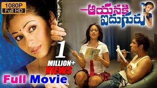 Aayanaki Aidhuguru (Love Khichdi) Telugu Full Length Movie || Randeep, Sadha, Riya Sen