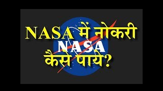 How to Get a Job in NASA? – [Hindi] – Quick Support