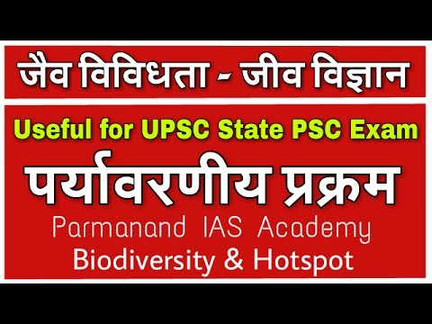 ENVIRONMENT | जैव विविधता ,हॉट स्पॉट(biodiversity,hotspot) (environment science in hindi)