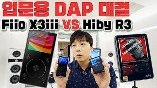 입문용 DAP 대결, Hiby R3 vs Fiio X3iii !! TIDAL 스트리밍 vs 음질과 출력 !!