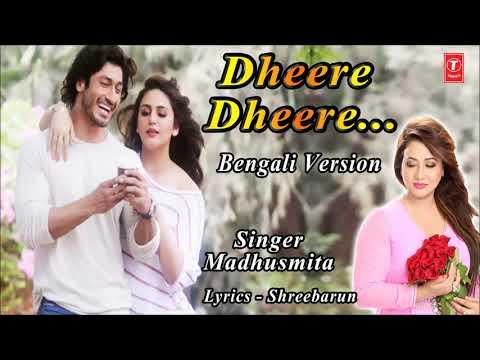 dheere-dheere-new-bengali-version-by-madhusmita-full-audio-song-|-aashiqui-movie-1990